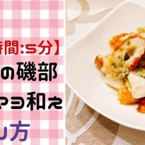 ちくわの磯部チーズマヨ和えの作り方【お弁当のおかずにも】5分で完成