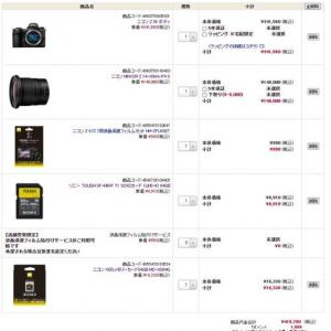 Nikonを諭吉40人で応援す(Z6Ⅱと14-30 f4をお買い上げ~)