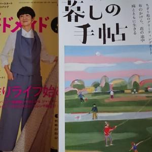 人の風景 emiko life  279話 『暮しの手帖』と『すてきにハンドメイド』
