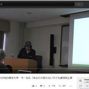 日本一醜い親への手紙 東京講演会