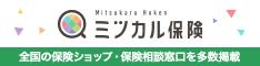 ミツカル保険のサイトで当研究所が紹介されています