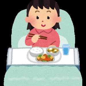 入院時の食事代はどのくらいかかる? 軽減措置が受けられる人って?