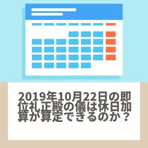 2019年10月22日の即位礼正殿の儀は休日加算が算定できるのか?