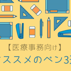 【厳選】医療事務が使いやすいペン