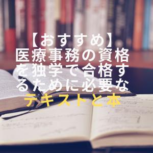 【おすすめ】医療事務の資格を独学で合格するために必要なテキストと本
