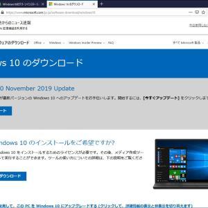 Windows10のクリーンインストール(2020年版)事前準備