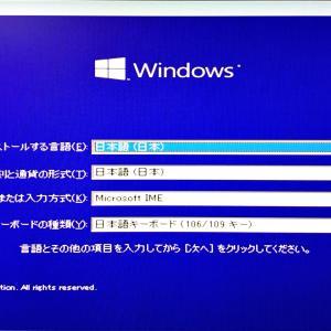 Windows10のクリーンインストール(2020年版)インストール作業