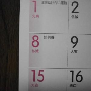 12月8日は、今年最後の語れ会となるか?
