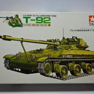 MMの始祖と言われるプラモは当時100円だったとか。T-92空輸戦車の事