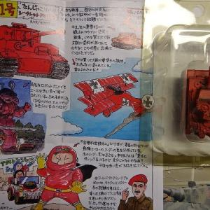 今更に、WTMの「赤タイガーⅠ」を手に入れたのだ。