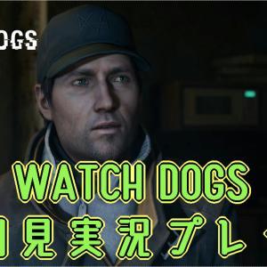 WATCH DOGS(ウォッチドッグス)初見プレイ、実況中です