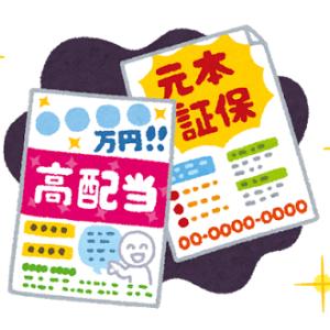 【配当金】XLE(2020年9月28日)