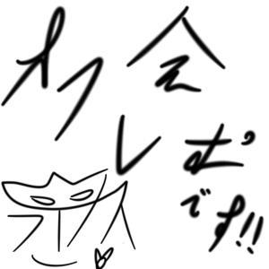 レイザー氏とのオフ会レポ!!(遅れました!
