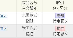 【操作ミス】買:KOPN/売:KOPN