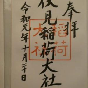 伏見稲荷大社と東福寺の御朱印