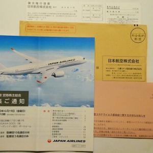 JAL 第71回株主総会招集通知