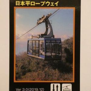 日本平ロープウェイカード