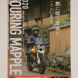ツーリングマップル2020 九州沖縄