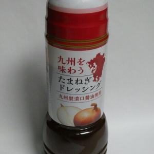 キューピーの九州・沖縄エリア限定 九州を味わう たまねぎドレッシング