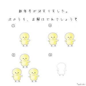 ゆきちの新元号クイズ!(ちょいネタ)