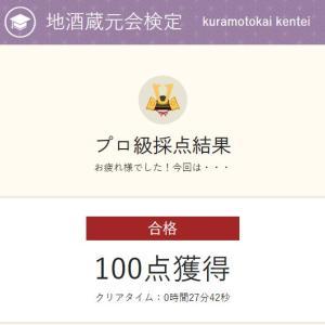 復習篇4:「地酒蔵元会検定」(^〇^)□ 100点達成(/・ω・)/