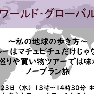 10/23 第6回 ワールド・グローバル・カフェ