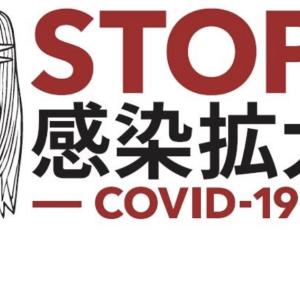 COVID-19と接触確認アプリ(COCOA)