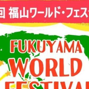 オンライン英会話カフェ☆福山ワールド・フェスティバル2020