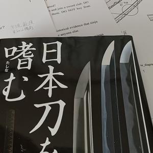 趣味の英会話レッスン 第7回「英語で親しむ和文化」刀剣シリーズ始まり