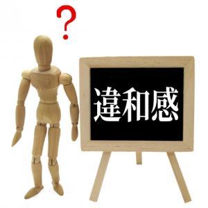 「千円からお預かりします。」という言葉に違和感を覚えませんか?
