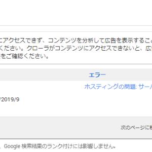 Googleアドセンス:クローラ エラーのホスティングの問題: サーバーの過負荷 の場合ははてなブログ無料版では放置です