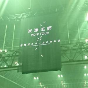 米津玄師 2020 TOUR / HYPE に申し込み