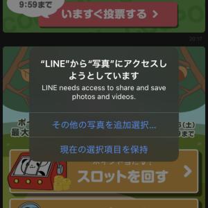 iPhoneでiOS14にしてから「LINEから写真にアクセスしようとしています」が毎回出てしまう場合