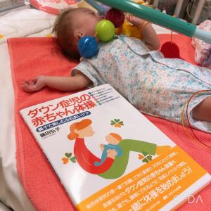 ダウン症の赤ちゃん体操❤︎