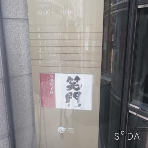 金澤翔子さんの書展銀座和光❤︎