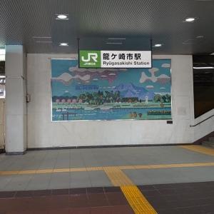 ウオーキング 2020年5月24日 龍ヶ崎市駅と小貝川