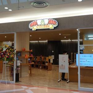 龍ヶ崎市立図書館の分館がオープン(2021年9月26日)