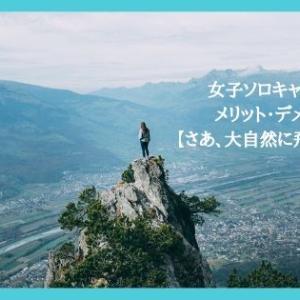 女子ソロキャンプのメリット・デメリット【さあ、大自然に飛び込もう】