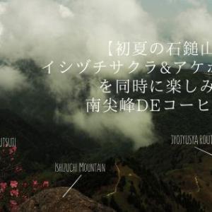 【初夏の石鎚山】イシヅチサクラ&アケボノツツジを同時に楽しみ、南尖峰deコーヒーを