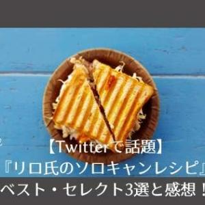 【Twitterで話題】『リロ氏のソロキャンレシピ』ベスト・レシピ3選と感想!