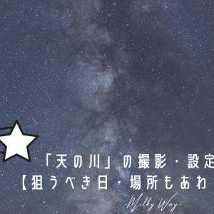 「天の川」の撮影・設定方法!【狙うべき日・場所もあわせて解説】