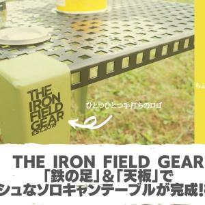 THE IRON FIELD GEAR「鉄の足」&「天板」でスタイリッシュなソロキャンテーブルが完成!徹底レビュー【PR】