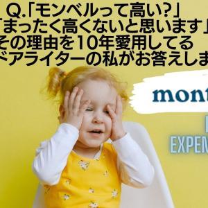 Q.「モンベルって高い?」A.「まったく高くないと思います」その理由を10年愛用してるアウトドアライターの私がお答えします。
