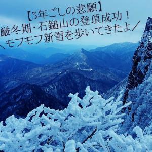 【3年ごしの悲願】厳冬期・石鎚山の登頂成功!モフモフ新雪を歩いてきたよ