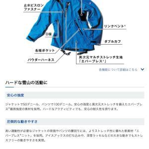【厳冬期〜残雪期】四国の雪山で使う装備一覧