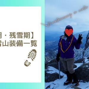 【厳冬期〜残雪期】四国の雪山登山で使う装備一覧