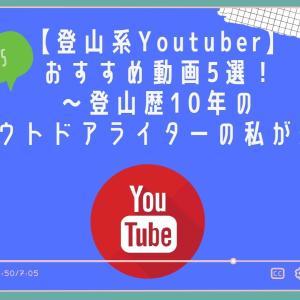 【登山系Youtuber】おすすめ動画5選!〜登山暦10年のアウトドアライターの私が選ぶ