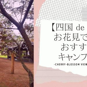 【四国 de 5選】お花見できるおすすめキャンプ場