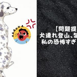 【問題提起】犬連れ登山、禁止して!私の恐怖体験談