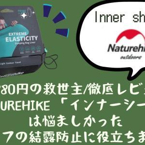 【2,980円の救世主/徹底レビュー】Naturehike 「インナーシーツ」は悩ましかったシュラフの結露防止に役立つよ!